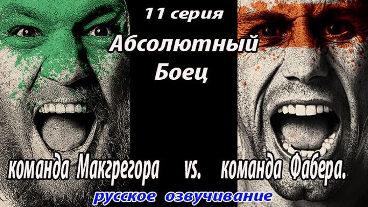 The Ultimate Fighter 22. команда Макгрегора vs. команда Фабера. 11 серия. (русская озвучка)