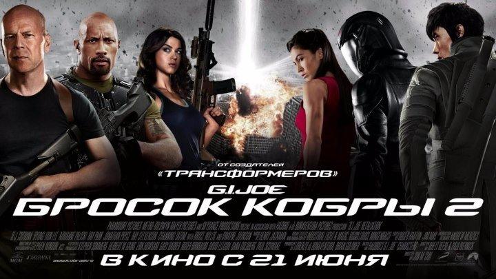 Бросок кобры 2: Возмездие (2013)
