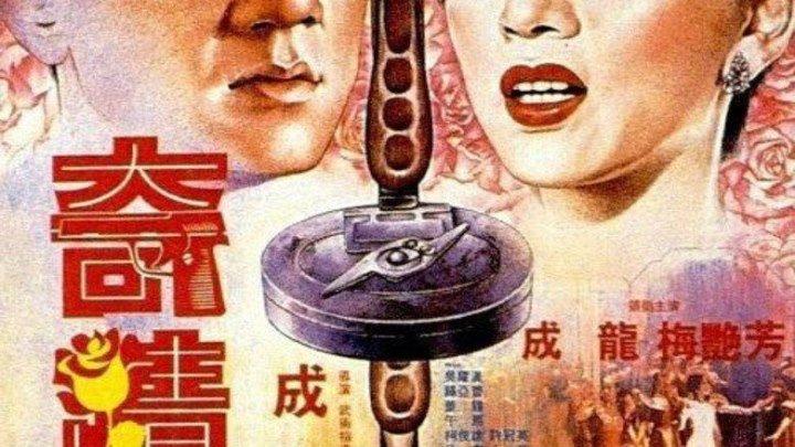 Крестный отец из Гонконга (HD 高清)