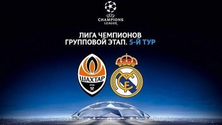 Футбол. Шахтер (Украина) - Реал Мадрид (Испания) / Лига Чемпионов 2015-16 / Группа А / 5-й тур / 25.11.2015