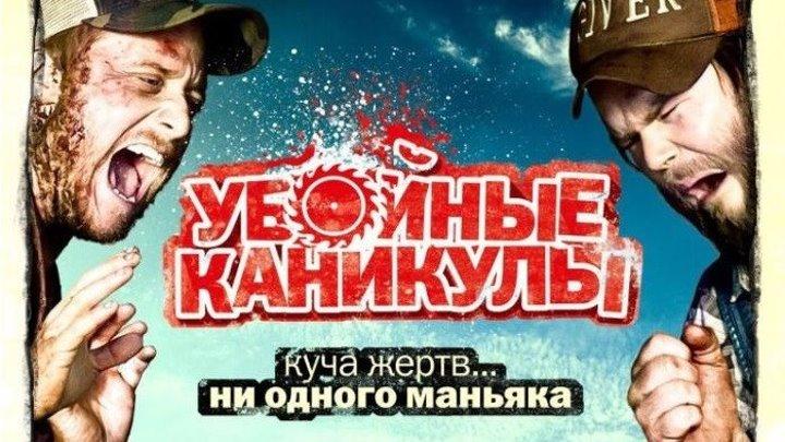 Убойные каникулы (2010) _ Комедия, триллер