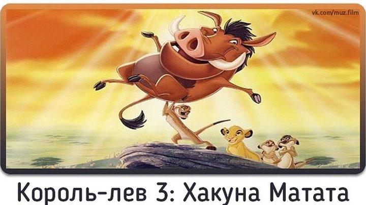 Qirol sher 3 (Uzbek tilida) _ Кирол шер 3