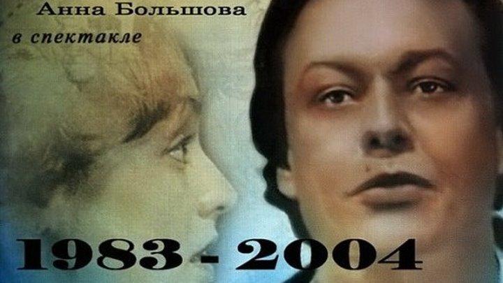 ЮНОНА И АВОСЬ (Мюзикл-Драма-Мелодрама СССР-1983г.) Телеспектакль