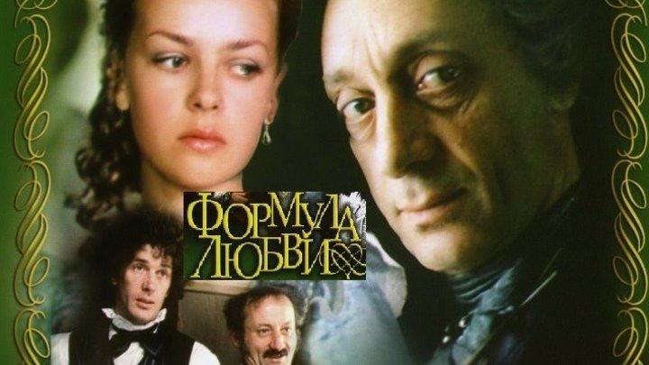 ФОРМУЛА ЛЮБВИ (Комедия-Мелодрама СССР-1984г.) Х.Ф.