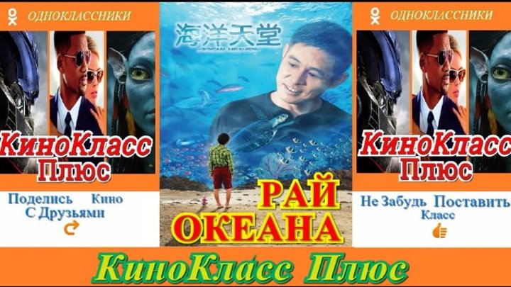 Рай океана(HD-720)(2010)-драма...