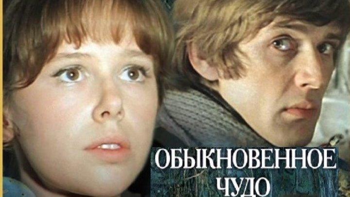 ОБЫКНОВЕННОЕ ЧУДО (Мюзикл-Фэнтези-Мелодрама-Комедия СССР-1978г.) Х.Ф.