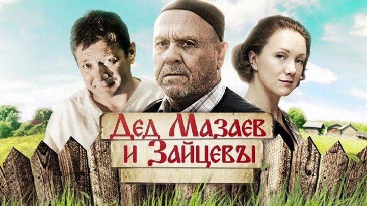 """""""Дед Мазаев и Зайцевы"""" _ (2015) комедия,драма. серии 1-2"""