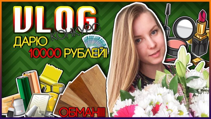 VLOG: Нас надурили с ламинатом / Дарю 10 000 рублей / Раздаю одежду