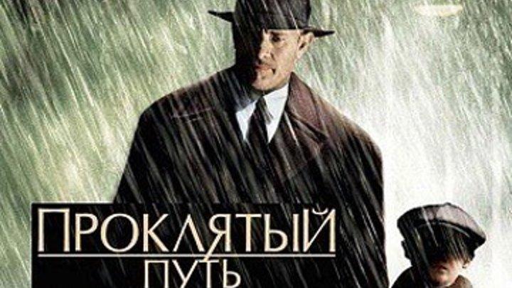 ПРОКЛЯТЫЙ ПУТЬ (Триллер-Драма-Криминал США-2002г.) Х.Ф.