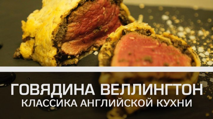 Говядина Веллингтон: классика английской кухни [Мужская кулинария]