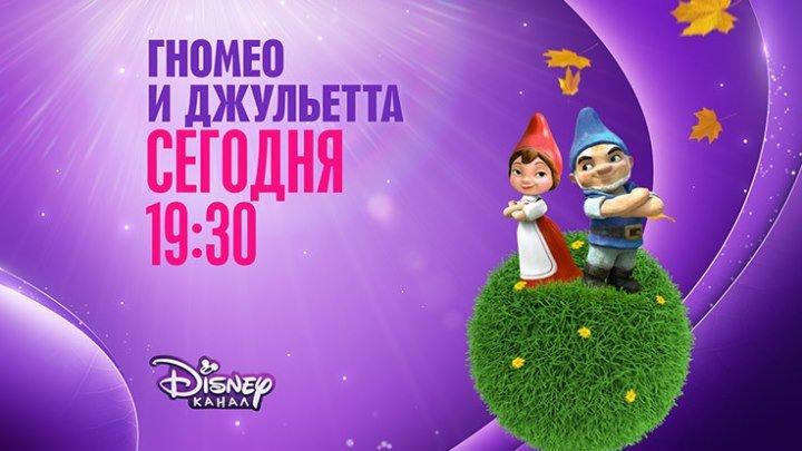 """""""Гномео и Джульетта"""" на Канале Disney!"""