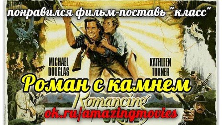 [Роман с камнем / (1984)]/720