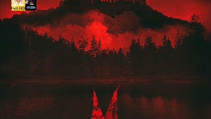 Темный лес 2: Ужасы