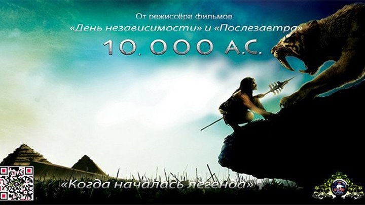 10 000 лет до нашей эры (2008)