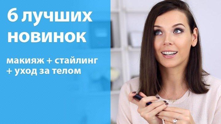 6 косметических новинок - РЕКОМЕНДУЮ!