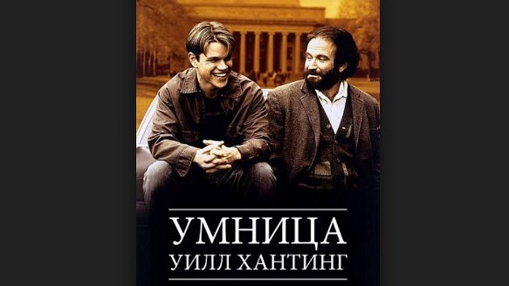 Умница Уилл Хантинг (1997,драма)