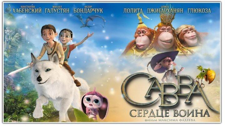 Савва: Сердце воина 2015 HD+ (Россия)