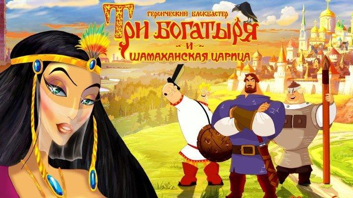 «Три богатыря и Шамаханская царица» (Россия, 2010)