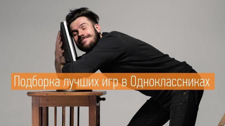 Подборка лучших игр в Одноклассниках