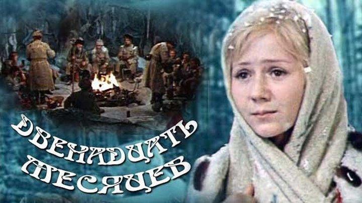 """""""Двенадцать месяцев"""" _ (1972) Фильм-сказка,семейный. Серии 1-2."""
