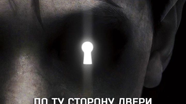 По ту сторону двери - Русский Трейлер (2016)