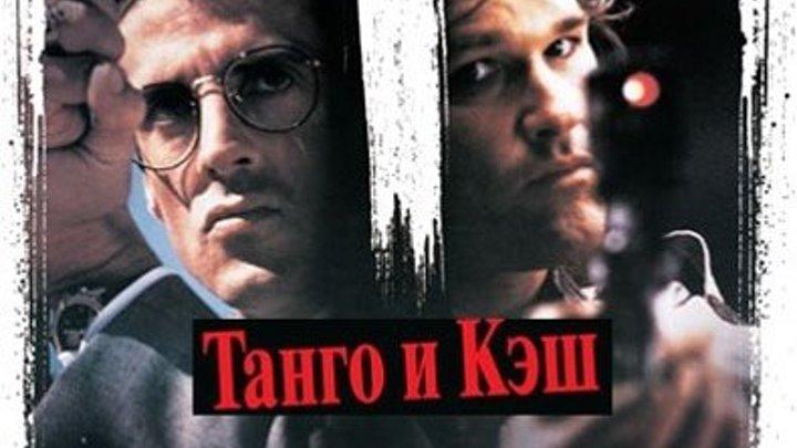 ТАНГО И КЭШ (Боевик-Комедия-Триллер-Криминал США-1989г.) Х.Ф.