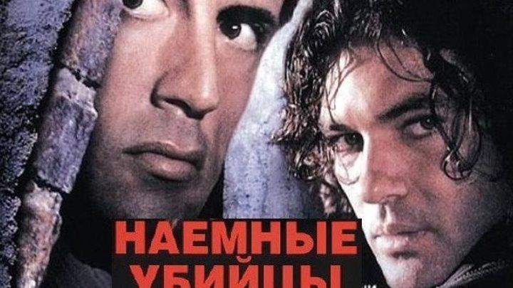 НАЁМНЫЕ УБИЙЦЫ (Боевик-Триллер-Криминал США-Франция-1995г.) Х.Ф.