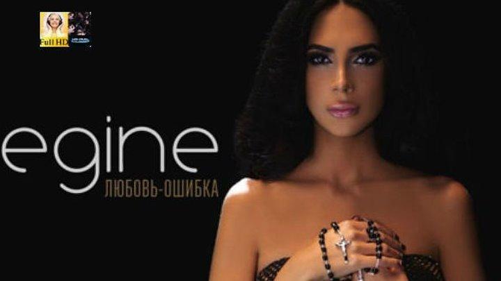 Egine (Иджuн) - Любовь-ошибка,Я отпускаю тебя,Сны