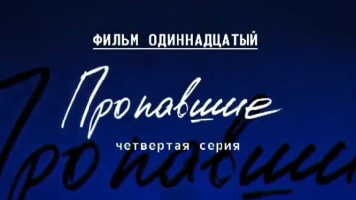 """Фильм 11 """"Пропавшие"""" 4 серия"""