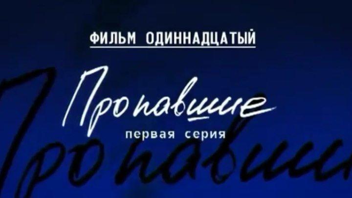 """Фильм 11 """"Пропавшие"""" 1 серия"""