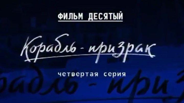 """Фильм 10 """"Корабль-призрак"""" 4 серия"""