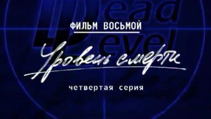 """Фильм 8 """"Уровень смерти"""" 4 серия"""