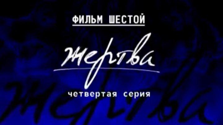 """Фильм 6 """"Жертва"""" 4 серия"""