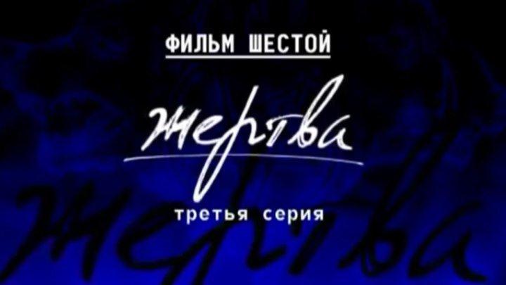 """Фильм 6 """"Жертва"""" 3 серия"""