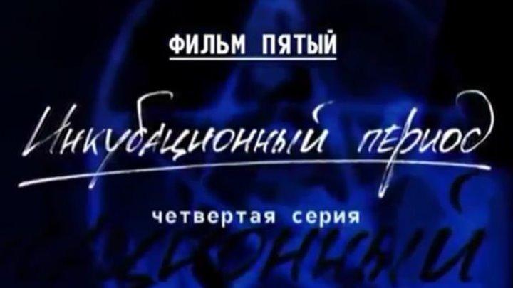 """Фильм 5 """"Инкубационный период"""" 4 серия"""
