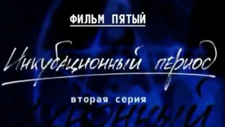 """Фильм 5 """"Инкубационный период"""" 2 серия"""