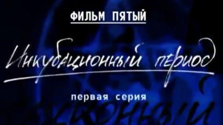"""Фильм 5 """"Инкубационный период"""" 1 серия"""
