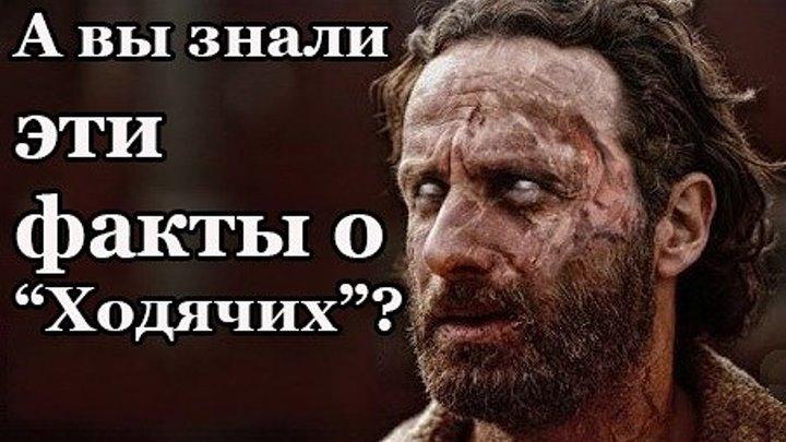 ТОП 10 ФАКТОВ - ХОДЯЧИЕ МЕРТВЕЦЫ