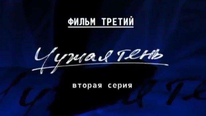 """Фильм 3 """"Чужая тень"""" 2 серия"""
