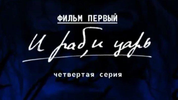 """Фильм 1 """"И раб,и царь"""" 4 серия"""