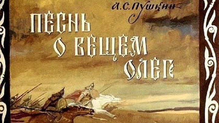 """7 КЛ. ЛИТЕРАТУРА. А.С. ПУШКИН """" ПЕСНЬ О ВЕЩЕМ ОЛЕГЕ"""""""
