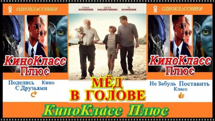 Мёд в голове(HD-720)(2015)-драма,комедия,приключения...