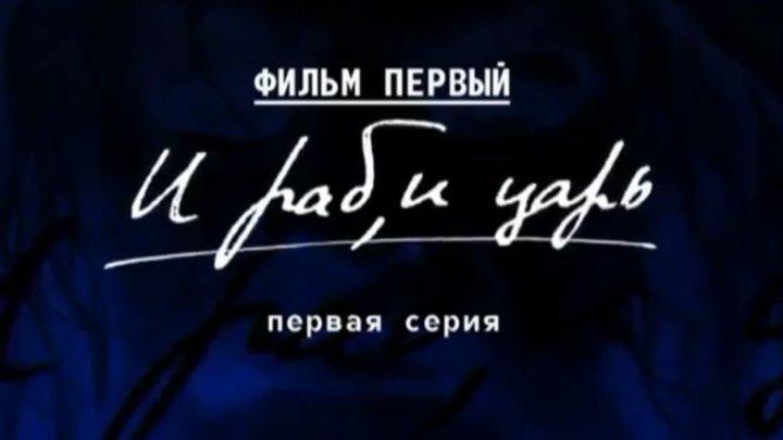 """Фильм 1 """"И раб,и царь"""" 1 серия"""