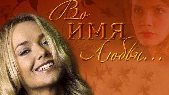 Во имя любви (Россия) - Мелодрама (2О15год HD72Ор)