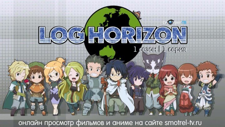 Log Horizon (1 episode / 1 season) / Логин Горизонт (2013) (1 эпизод / 1 сезона) | smotrel-tv.ru