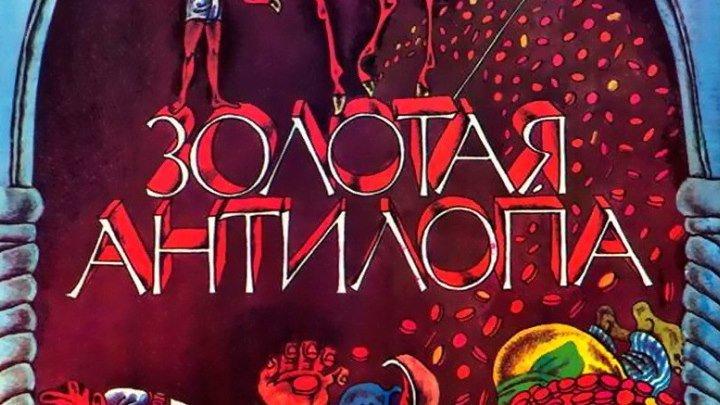 Зoлoтaя aнтилoпa (1954)