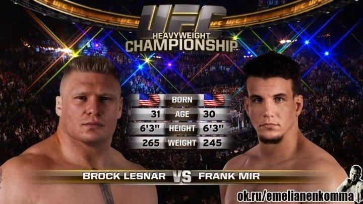 Брок Леснар vs. Фрэнк Мир. UFC 100. 2009 год.