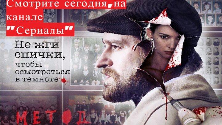 """""""Метод"""" - трейлер 2015. Психологический триллер.(Сериал) 18+"""
