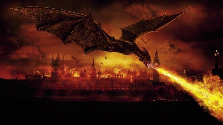 Власть огня (2002) _ Фантастика, триллер, боевик
