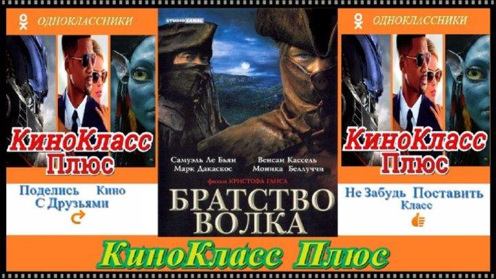 Братство волка(HD-720)(2001)-боевик,драма,приключения...